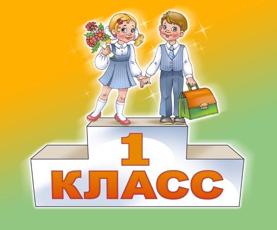 клипарт первоклассники: