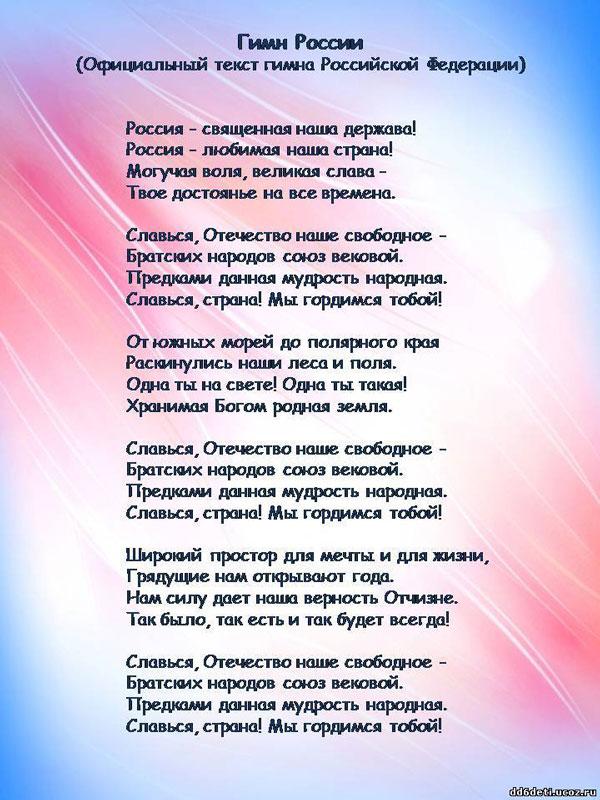 Гимн прокопьевска mp3 скачать бесплатно